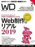 Web Designing(ウェブデザイニング) 2019年2月号