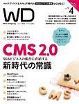 Web Designing(ウェブデザイニング) 2019年4月号