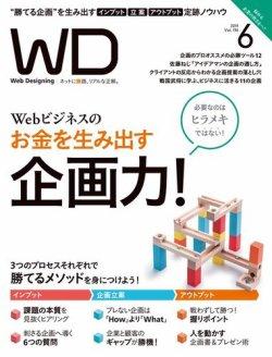 Web Designing(ウェブデザイニング) 2019年6月号