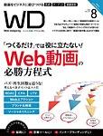 Web Designing(ウェブデザイニング) 2019年8月号