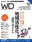 Web Designing(ウェブデザイニング) 2019年10月号