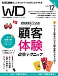 Web Designing(ウェブデザイニング) 2019年12月号