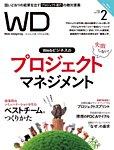 Web Designing(ウェブデザイニング) 2020年2月号