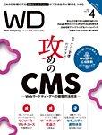 Web Designing(ウェブデザイニング) 2020年4月号