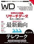Web Designing(ウェブデザイニング) 2020年6月号
