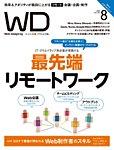 Web Designing(ウェブデザイニング) 2020年8月号
