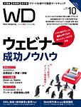 Web Designing(ウェブデザイニング) 2020年10月号