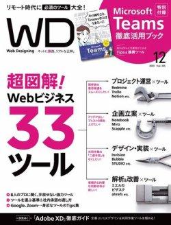 Web Designing(ウェブデザイニング) 2020年12月号