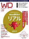 Web Designing(ウェブデザイニング) 2021年2月号