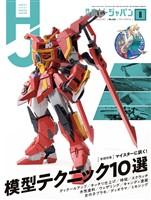 月刊ホビージャパン 2021年8月号