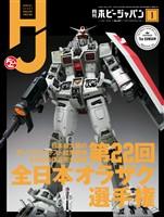 月刊ホビージャパン 2020年1月号