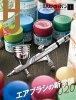 月刊ホビージャパン 2020年2月号