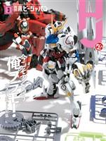 月刊ホビージャパン 2020年3月号