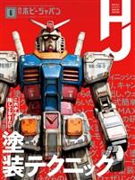 月刊ホビージャパン 2020年6月号