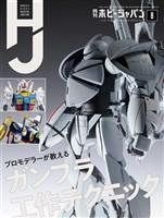 月刊ホビージャパン 2020年8月号