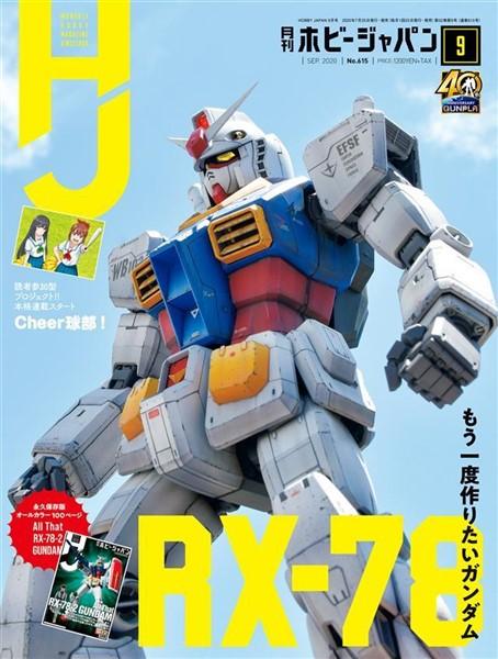 月刊ホビージャパン 2020年9月号