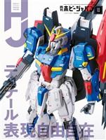 月刊ホビージャパン 2020年10月号