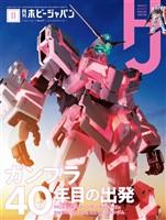 月刊ホビージャパン 2020年11月号