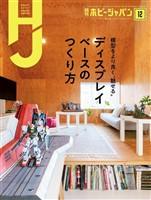 月刊ホビージャパン 2020年12月号