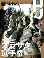 月刊ホビージャパン 2021年1月号