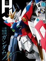 月刊ホビージャパン 2021年2月号