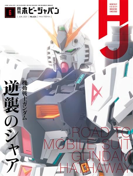 月刊ホビージャパン 2021年6月号