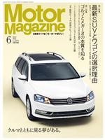 MotorMagazine [Full版] 2011年6月号