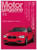 MotorMagazine [Full版] 2011年9月号