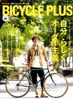 BICYCLE PLUS Vol.05