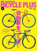BICYCLE PLUS Vol.09