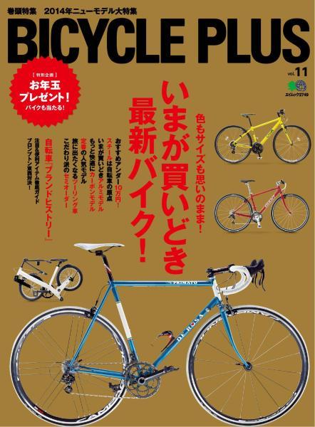 BICYCLE PLUS Vol.11