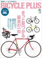 BICYCLE PLUS Vol.12