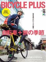 BICYCLE PLUS Vol.15