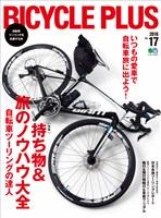 BICYCLE PLUS Vol.17