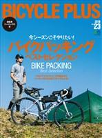 BICYCLE PLUS Vol.23