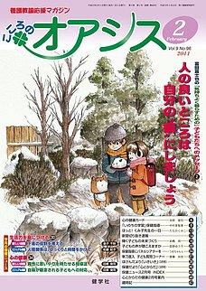 こころのオアシス Vol.9 No.96