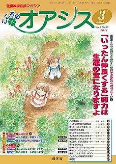 こころのオアシス Vol.9 No.97