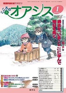 こころのオアシス Vol.10 NO.107