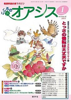 こころのオアシス Vol No.95
