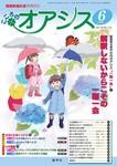 こころのオアシス Vol.10 NO.112
