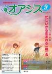 こころのオアシス Vol.10 NO.115