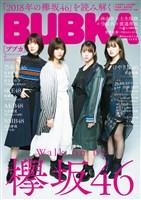BUBKA(ブブカ) 2019年2月号
