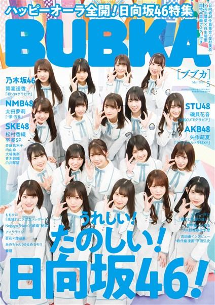BUBKA(ブブカ) 2019年5月号