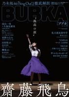 BUBKA(ブブカ) 2019年7月号