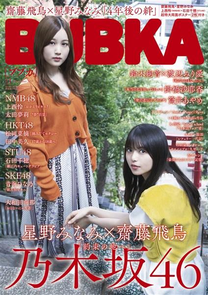 BUBKA(ブブカ) 2019年11月号