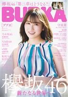 BUBKA(ブブカ) 2020年5月号