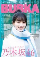 BUBKA(ブブカ) 2021年3月号