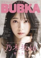 BUBKA(ブブカ) 2021年4月号