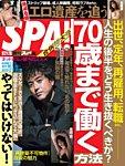 SPA!(スパ) 2021年9/21・28合併号