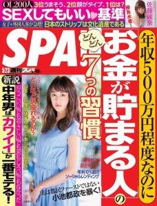 SPA!(スパ) 2017年5/23号